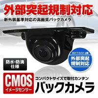 バックカメラCMOSセンサー高画質外部突起規制対応防水防滴コンパクトサイズ