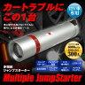 ジャンプスターター LED懐中電灯 LEDトーチ モバイルバッテリー ウインドウクラッシャー 非常灯 OBD2バックアップ ソフトケース付き 【あす楽対応】