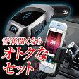 Bluetooth FMトランスミッター iPhone スマートフォン 車載ホルダー エアコン 固定 クリップ 携帯 スマホ ホルダー セット 02P29Jul16