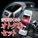 Bluetooth FMトランスミッター iPhone スマートフォン 車載ホルダー エアコン 固定 クリップ 携帯 スマホ ホルダー セット 0824楽天カー...