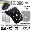 車載 スピーカーフォン サンバイザー ハンズフリー Bluetooth4.0 ブルートゥース Android アンドロイド iPhone7 iPhone6s Plus iPhone アイフォン 車載して通話も音楽も V4.0 HSP HFP A2DP 【あす楽対応】