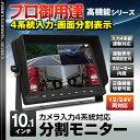 オンダッシュモニター 10.1インチ 画面分割 カメラ 4系統 連動表示 正像 鏡像 RCA スピーカー バックカメラ 4ピン 対応 【あす楽対応】 02P03Dec16