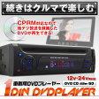 DVDプレーヤー DVDプレイヤー 1DIN CPRM対応 車載用 USB SD 24v VRモード ラストメモリー 映像2系統出力 リージョンフリー 【あす楽対応】 02P03Dec16