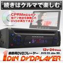 DVDプレーヤー DVDプレイヤー 1DIN CPRM対応 車載用 USB SD 24v VRモード ラストメモリー 映像2系統出力 リージョンフリー 【あす楽対応】