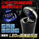【定形外送料無料】 灰皿 車載用 LED ライト フタ付き タバコ 火消し スリムタバコ 大容量 高機能 シガーライター ドリンクホルダー USB 充電