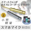 【定形外送料無料】 スマホ用 ボイスレコーダー ミニマイク 一人 カラオケ iPhone iPad Android マイク 録音 携帯便利