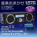 メディアプレーヤー Bluetooth ブルートゥース 1DIN デッキ 軽トラ 音楽 プレーヤー スピーカー ウーファー AM FM ラジオ 車載 USB SD スロット RCA 出力 12V 24V iPhone7 【あす楽対応】