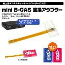 【メール便送料無料】mini B-CAS 変換アダプター B-CAS to mini B-CAS 地デジチューナー フルセグ ワンセグ