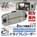 ドライブレコーダー 2カメラ ツインレンズ ツインカメラ デュアルレンズ フルHD 前後 車内 同時録画 動画 静止画 12V 24V 録音機能 上書式 連続録画 動体検知 Gセンサー シガーアダプター microSD 【あす楽対応】