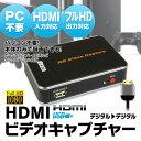 HDMIビデオキャプチャー ゲームキャプチャー 家庭用ゲーム機 PCレス 録画 ゲーム録画 HDMI パススルー 高画質 USB2.0 PS3 PS4 Xbox360 XboxOne WiiU 【あす楽対応】
