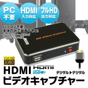 クーポン発行中!2/1マデ 送料無料 HDMIビデオキャプチャー ゲームキャプチャー 家庭用ゲーム機 PCレス 録画 ゲーム録画 HDMI パススルー 高画質 USB2.0 PS3 PS4 Xbox360 XboxOne WiiU 【あす楽対応】
