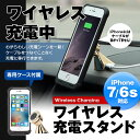 【定形外送料無料】 iPhone7 iPhone6 iPhone6s 充電器 車載 ワイヤレス充電 磁石 マグネット 充電スタンド 充電ホルダー ケース付属 MFI認証済 衝撃吸収対応