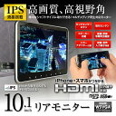 送料無料 リアモニター 10.1インチ ヘッドレスト モニター メディアプレーヤー 車載 後部座席 プレーヤー HDMI USB microSD RCA マルチメディア 外部入力 IPS液晶 高輝度 高視野角 【あす楽対応】
