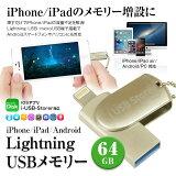 USBメモリー iPhone Android メモリー 64GB USB2.0 容量拡張 iOS アドロイド PC 対応 メモリスティック Lightning接続 金属製 iPad 外付けストレージ 写真 動画 音楽 再生 バックアップ ファイル 転送 増設メモリー MFI認証 【あす楽対応】
