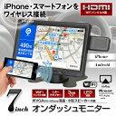 オンダッシュモニター 7インチ WiFiドングル HDMI VGA コンポジット ナビ 動画 アプリ スマホ iPhone スマートフォン ワイヤレス 転送 スピーカー 【あす楽対応】