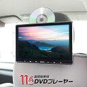 クーポン発行中! DVDプレーヤー DVD内蔵 スロットイン CPRM 11.6インチ 車載 ポータ