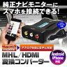 HDMI/MHL 変換 コンバーター ホンダ インターナビ Honda internavi 純正ナビ モニター RCA AV スマートフォン iPhone アンドロイド Android Xperia Galaxy 【あす楽対応】