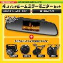 ルームミラーモニター バックカメラ セット 4.3インチ バックカメラ 5m映像延長ケーブル バック連動