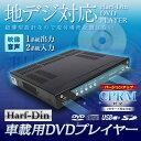 DVDプレーヤー DVDプレイヤー ハーフDIN 車載用 CPRM USB SD対応 AV入力ケーブル