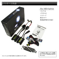 HIDキットHB4バルブ3000K〜12000K/安心の5大保証でフルサポート!