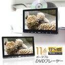 クーポン発行中! DVDプレーヤー 一体型 スロットイン ディスク DVD内蔵 CPRM 11.6イ