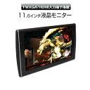 液晶モニター 11.6インチ 大画面 ゲーム機 ニンテンドースイッチ PS4 PS3 HDMI 自動調光 オートディマー IPS 高画質 液晶パネル スピーカー FWXGA USB RCA iPhone Android 【あす楽対応】