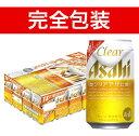 アサヒ クリアアサヒ 1ケース350ml缶×24本 完全包装 同梱不可 商品代引利用不可