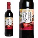 酸化防止剤無添加のおいしいワイン ほんのりまろやか赤 720ml ペットボトル サントリーワインインターナショナル (日本・赤ワイン)