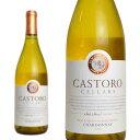 カストロ・セラーズ・エステート シャルドネ パソ・ロブレス 2015年 750ml (アメリカ カリフォルニア 白ワイン)
