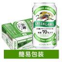 キリン 淡麗グリーンラベル 1ケース 350ml缶×24本 発泡酒 簡易包装対応可 同梱不可
