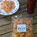 マンダリンオレンジ(温州みかん)250g【ドライフルーツ】...