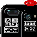 iPhone8 カメラレンズガラスフィルム 2枚セット iP...