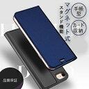 iPhone8 ケース 手帳型 iPhone7 ケース スタンド カード収納 マグネット式 iPho...
