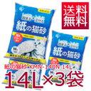 【取り寄せ】【ペット用品】 アイリスオーヤマしっかり固まる!紙の猫砂 14L×3袋セット KMN-140N 猫砂 ネコ砂【送料無料】