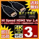 hdmiケーブル 3m 各種リンク対応 ハイスピード ブラッ...