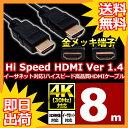 hdmiケーブル 8m 各種リンク対応 ハイスピード ブラック スリム 細線 PS3 PS4 3D 3D対応 ビエラリンク レグザリンク 4K HDMI ケーブル ハイスペック 1年保証 金メッキ イーサネット 業務用 金メッキ仕様 リンク機能 ARC HDR HEC 送料無料 即日出荷 UL.YN
