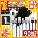 iPhone ケーブル 充電 断線しにくい 1m ケーブルの...