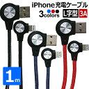 iphone 充電 ケーブル 1m L字