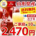 山形県産 りんご サンふじ 10kg (ご家庭用/25玉〜5...