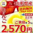 りんご 訳あり サンふじ 5kg (ご家庭用/準秀品/13〜...