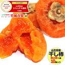 山形県産 干し柿 柿の詩 1箱(10〜12個入り)
