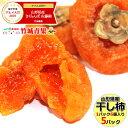 山形県産 干し柿 おばこ柿 5パック(1パック6個入り)