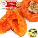 山形県産 干し柿 おばこ柿 15パック(1パック6個入り)