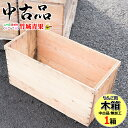 りんご箱 木箱 1箱