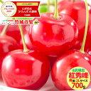 さくらんぼ 紅秀峰(露地/秀品/2Lサイズ/700g/バラ詰め)