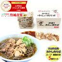 山形県産 河北町名物 冷たい肉そば(スープ・親鶏付き)5食セット