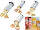 かわいいカナッペパン焼き型筒型のパン焼き型【パン焼き型】''''''【RCP1209mara】【Marathon05P03nov12】