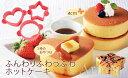 ふんわりホットケーキ型3個組【シリコン型】 о製菓道具_お菓...