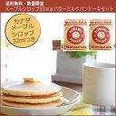 【数量限定】おためしメープルシロップ32ml&バターミルクパンケーキセット