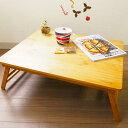 折り畳み式ローテーブル (折り畳み式・ミニテーブル ローテー...